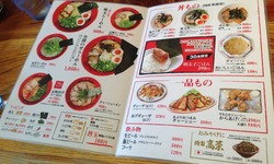 4メニュー@ラー麺ずんどう屋