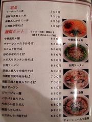 メニュー:単品・麺類セット@点心楼・台北・清川
