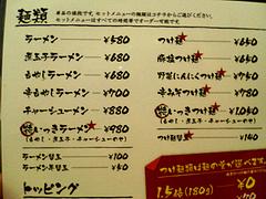 メニュー1@魚介豚骨醤油いっき・薬院