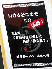 店内:280円@長浜大将・長浜ラーメン街