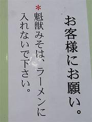 店内:魁龍みそを入れないで。@魁龍小倉本店