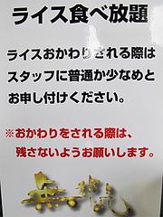 10店内:ライスおかわり自由@濃厚豚骨醤油ラーメン・無邪気・七隈
