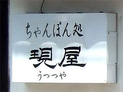 看板@ちゃんぽん処現屋(うつつや)