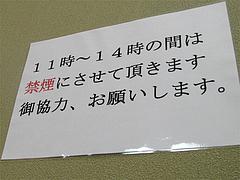 店内:禁煙タイム@博多川端うどん・住吉
