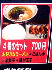 メニュー:700円セット@拉麺・空海・那珂川本店