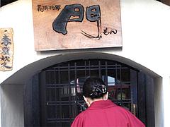 3外観:門の門@ラーメン居酒屋・長浜将軍・門