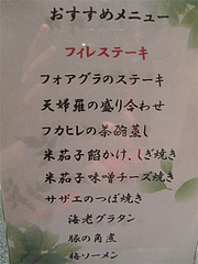 14メニュー:寿司屋なのにステーキが美味い店@たつみ寿司・総本店・博多座裏