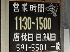 外観:ハードル高い営業時間@一龍・福岡県春日市