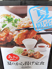 13メニュー:夏限定のから揚げ定食@唐揚げ・みつせ鶏本舗・新天町・天神