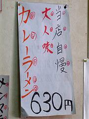 メニュー:カレーラーメン@博多ラーメンしばらく平和台店