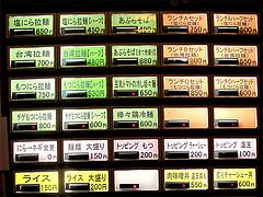 メニュー:麺・ご飯・セット・トッピング@麺屋まつけん・渡辺通・電気ビル裏