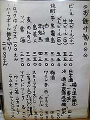 16メニュー:ドリンク@鉄板焼・お好み焼き・居酒屋・好味(このみ)