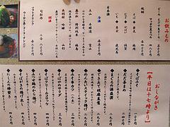 メニュー:夜のおつまみと酒@生粉蕎麦・玄・長浜