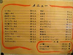 3メニュー:ラーメン・チャンポン@みゆき屋・ラーメン・七隈