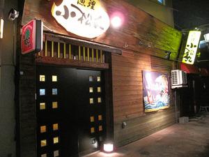 3海鮮居酒屋?@小松丸