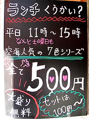 メニュー:ランチ@拉麺空海・雑餉隈駅前店