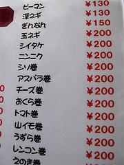 メニュー4:串3@焼鳥牛作・福岡市中央区小笹