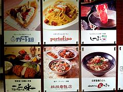 店内:レストラン街@天つるり・西鉄天神ソラリアステージビル店