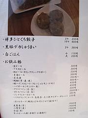 21メニュー:餃子・しゅうまい・ドリンク@支那そば月や・本店・店屋町