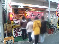 元町商店街250円ラーメン@十日恵比須(十日恵比寿)・雑餉隈・南福岡