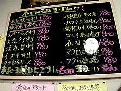 16メニュー:夜の居酒屋1@食季楽・風香・高宮