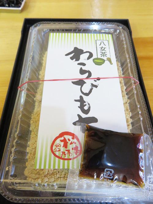 9抹茶わらびもち380円