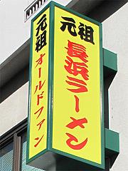 外観:元祖オールドファンの店@元祖長浜ラーメン・ぶんりゅう