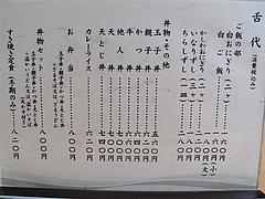 メニュー:ご飯・丼・弁当@笹うどん・小笹