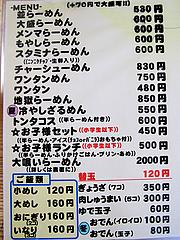 メニュー:ラーメン@久留米大龍ラーメン・空港東店