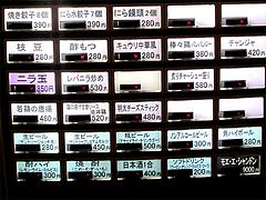 メニュー:おつまみ・餃子@麺屋まつけん・渡辺通・電気ビル裏