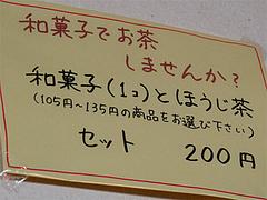 メニュー:和菓子とほうじ茶セット200円@蛸松月・柳橋連合市場