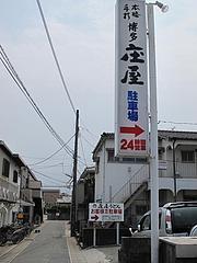13外観:駐車場@博多・庄屋うどん・別府