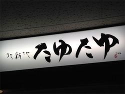 2看板@たゆたゆ・北新地
