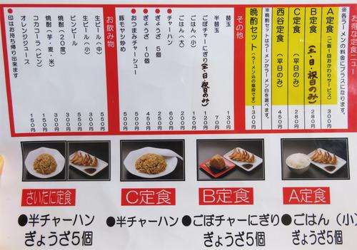 17メニュー定食