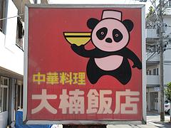 外観:看板@中華料理・大楠飯店