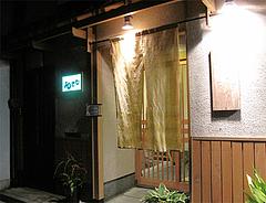 20外観:入り口@和食・おばんざい・和さび・京都