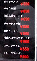 メニュー:ラーメン@味千食堂・大橋店