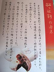 メニュー:梅ヶ枝餅の由来@太宰府かさの家・博多阪急甘参道・博多キヨスク本舗