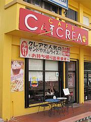 外観@インターネットカフェ『キャットクレア CAT CREA』・グアム