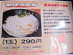 メニュー:かけうどん@うどん研究所・麺喰道・七隈