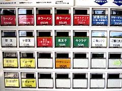 メニュー@博多成金ラーメン東浜店