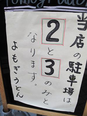 16駐車場@よもぎうどん