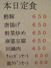 メニュー:定食@中華・福楼飯店・港