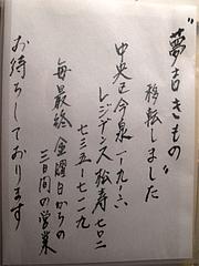 15店内:夢吉着物・今泉@バー・Yumekichi Wine(ユメキチワイン)
