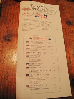 25メニュー@博多炉端・魚男フォッシュマン