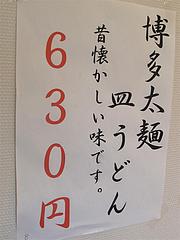 メニュー:博多太麺皿うどん@大阪王将・福岡春日店