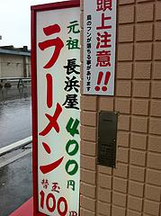 外観:400円@元祖長浜屋