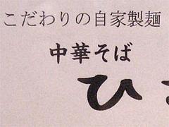 こだわりの自家製麺@中華そば・ひさご・福岡県筑紫郡那珂川