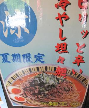 8冷やし担々麺メニュー@博多麺王