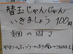 9メニュー:替玉@ラーメンなんでんかんでん・博多ねぶり屋餃子・ミヤモトヒロシ